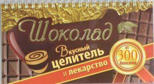 Shokolad. Vkusnyj tselitel i lekarstvo ot 300 boleznej