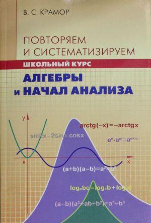 Povtorjaem i sistematiziruem shkolnyj kurs algebry i nachal analiza