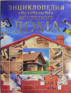 Entsiklopedija stroitelstva zagorodnogo doma