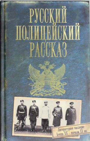 Russkij politsejskij rasskaz