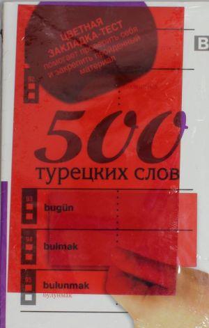 500 turetskikh slov
