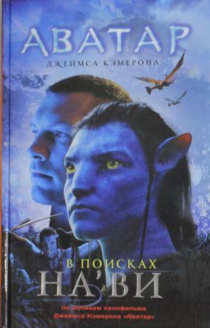 Avatar Dzhejmsa Kemerona. V poiskakh Na'vi