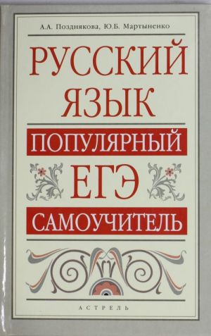 Russkij jazyk. Populjarnyj EGE-samouchitel