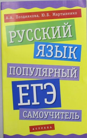 Russkij jazyk.Populjarnyj EGE-samouchitel