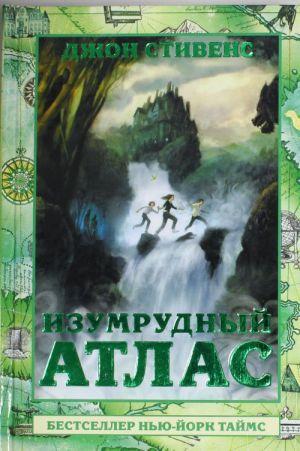 Izumrudnyj atlas