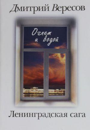 Leningradskaja saga. Kn. 2. Ognem i vodoj