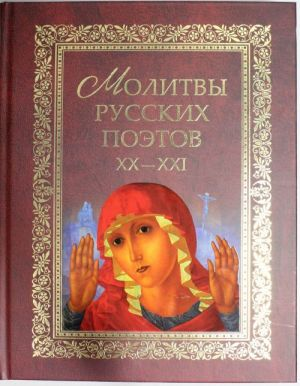 Molitvy russkikh poetov. XX-XXI. Antologija