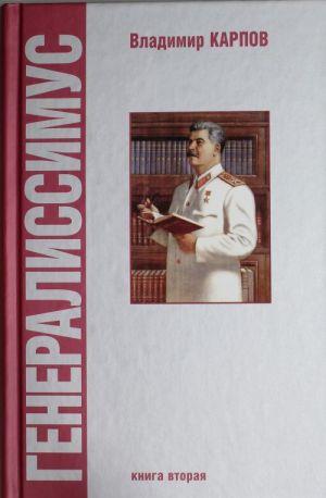 Генералиссимус. Книга вторая