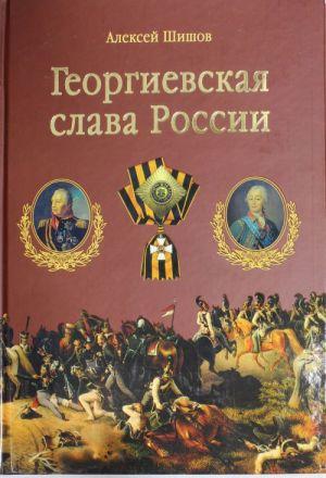 Georgievskaja slava Rossii