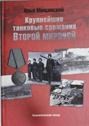 Krupnejshie tankovye srazhenija Vtoroj mirovoj vojny. Analiticheskij obzor