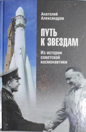 Put k zvezdam. Iz istorii sovetskoj kosmonavtiki