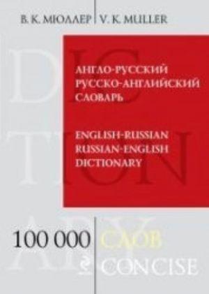 Anglo-russkij russko-anglijskij slovar. 100 000 slov i vyrazhenij