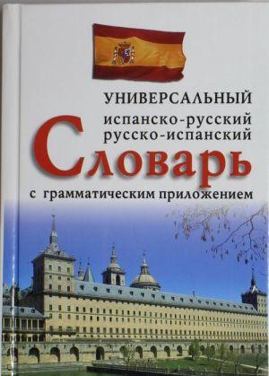 Ispansko-russkij, russko-ispanskij universalnyj slovar s grammaticheskim prilozheniem