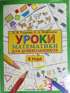 Uroki matematiki dlja doshkolnikov. 4 goda