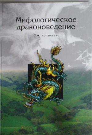 Мифологическое драконоведение