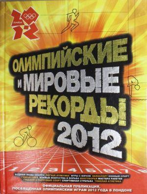 Olimpijskie i mirovye rekordy,  2012