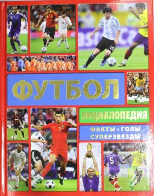 Entsiklopedija futbola