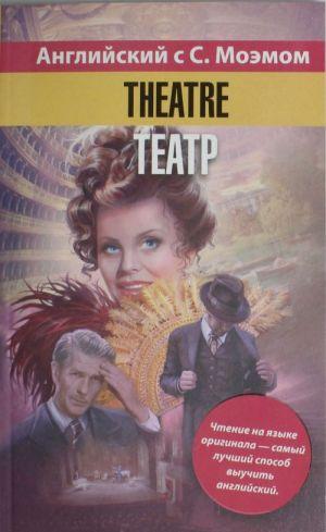 Anglijskij jazyk s S. Moemom. Theatre = Teatr