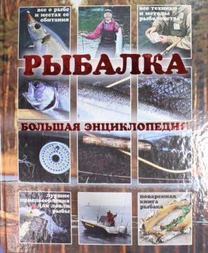 Rybalka. Bolshaja entsiklopedija