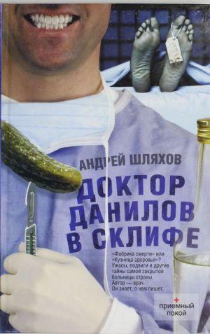 Doktor Danilov v Sklife
