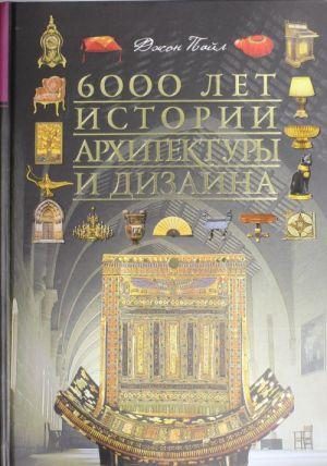 Albom 6000 let istorii arkhitektury i dizajna
