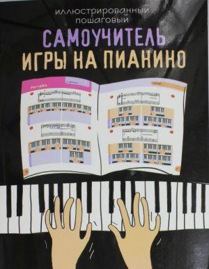 Illjustrirovannyj poshagovyj samouchitel igry na pianino