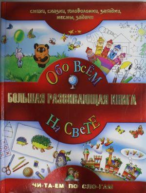 Bolshaja razvivajuschaja kniga. Obo vsem na svete