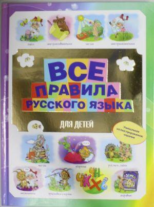 Vse pravila russkogo jazyka dlja detej