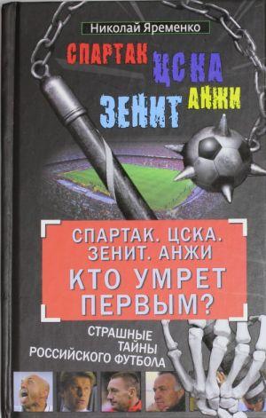 """""""Sparktak"""". TSSKA. """"Zenit"""". """"Anzhi"""". Kto umret pervym?"""