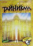Тайникма. Кн. 9. Крепость света