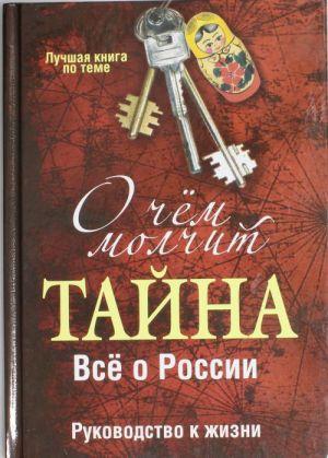 """O chem molchit """"Tajna"""". Vse o Rossii"""