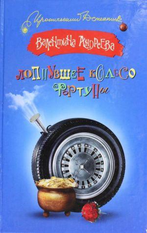 Лопнувшее колесо фортуны