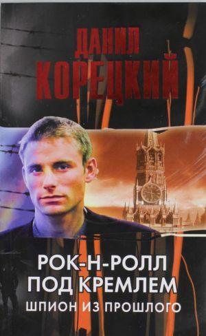 Rok-n-roll pod Kremlem . Shpion iz proshlogo