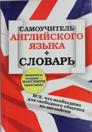 Samouchitel anglijskogo jazyka + slovar