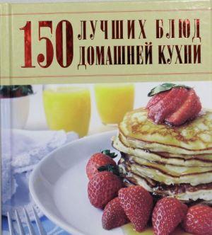 150 luchshikh bljud domashnej kukhni