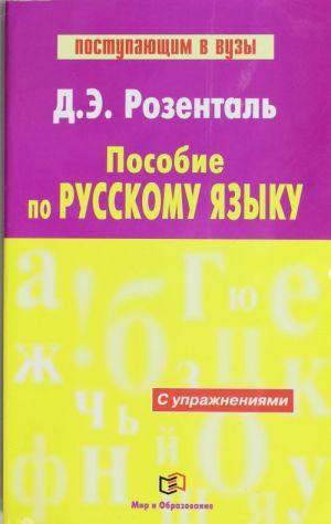 Posobie po russkomu jazyku