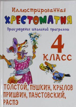 Illjustrirovannaja khrestomatija. Proizvedenija shkolnoj  programmy. 4 klass. Tolstoj, Pushkin, Krylov, Prishvin, Paustovskij, Raspe