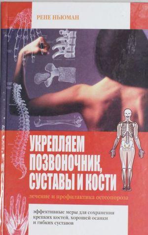 Ukrepljaem pozvonochnik, sustavy i kosti. Lechenie i profilaktika osteoporoza