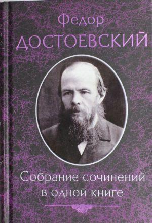 Sobranie sochinenij v odnoj knige   / Dostoevskij F.M.