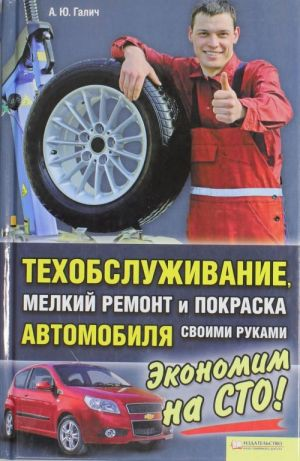 Tekhobsluzhivanie, melkij remont i pokraska avtomobilja svoimi rukami