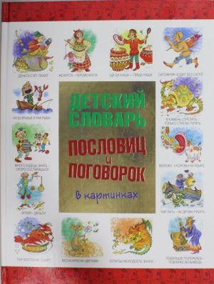 Detskij slovar poslovits i pogovorok v kartinkakh