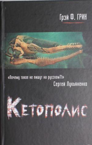 Ketopolis. Kn. 1. Kity i bronenostsy