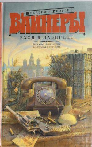 Vkhod v labirint: Lekarstvo protiv strakha; Telegramma s togo sveta