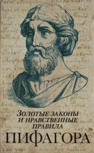 Zolotye zakony i nravstvennye pravila Pifagora