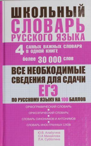 Shkolnyj slovar russkogo jazyka. 4 samykh vazhnykh slovarja v odnoj knige