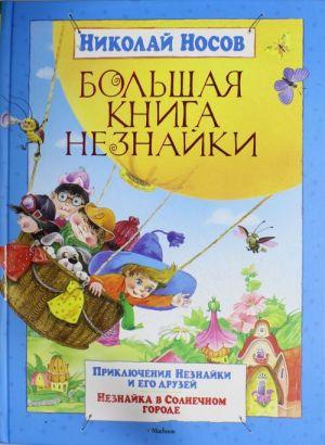 Bolshaja kniga Neznajki