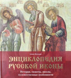 Entsiklopedija russkoj ikony