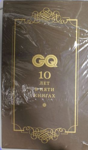 Комплект GQ (из 5 книг) в футляре