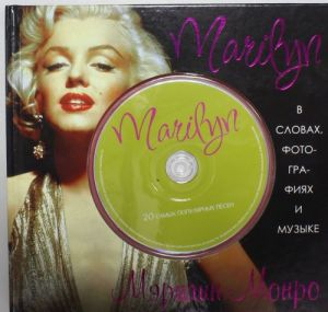 Marilyn. В словах, фотографиях и музыке (+ CD)
