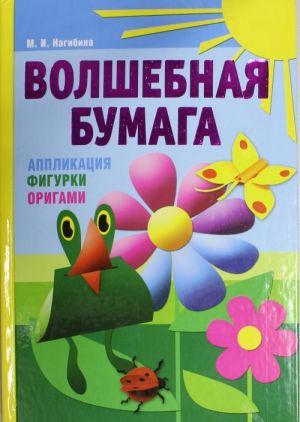 Volshebnaja bumaga. Applikatsija, figurki, origami